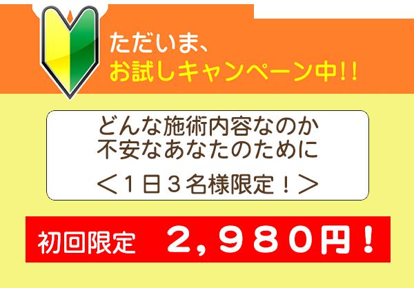 ひかり堂初回限定キャンペーン実施中